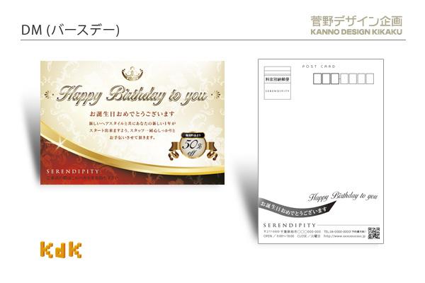 カレンダー a5 カレンダー : バースデーDM/SERENDIPITY | 菅野 ...